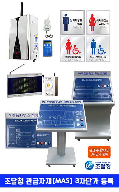 휴먼케어의 제품들이 표시된 이미지입니다. 조달청 관급자재(MAS) 3자단가 등록