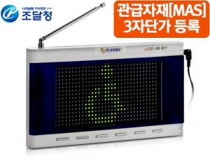 무선호출수신기 HUMC-50C